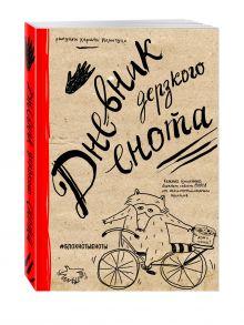 - Дневник дерзкого енота (крафт, твердый переплет) обложка книги