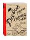 Дневник дерзкого енота (крафт, твердый переплет)