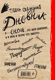 Обложка сзади Дневник дерзкого енота (крафт, твердый переплет)