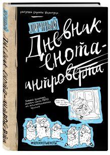 - Дневник енота-интроверта (твердый переплет) обложка книги