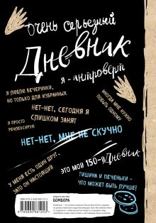 Обложка сзади Дневник енота-интроверта