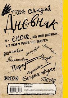 Обложка сзади Дневник енота. Без печенек - жизнь не сахар (крафт, твердый переплет)
