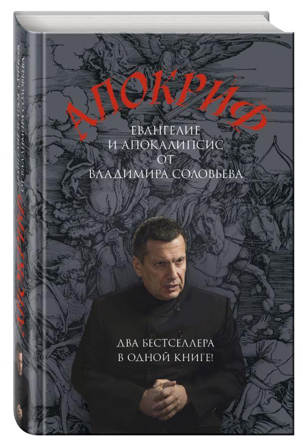 Апокриф Соловьев В.Р.