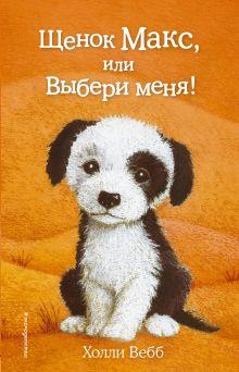 Обложка Щенок Макс, или Выбери меня! (выпуск 23) Холли Вебб