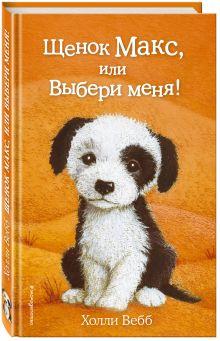 Вебб Х. - Щенок Макс, или Выбери меня! обложка книги