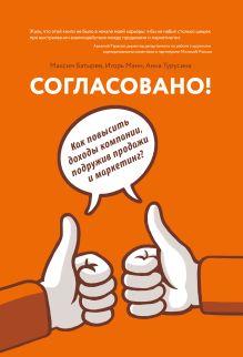 Батырев М.; Манн И.; Турусина А. - Согласовано!  Как повысить доходы компании, подружив продажи и маркетинг обложка книги