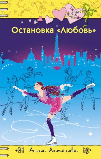 """Остановка """"Любовь"""" Антонова А.Е."""