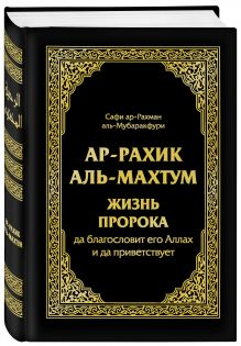 - Жизнь Пророка обложка книги