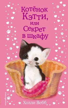 Котёнок Кэтти, или Секрет в шкафу (выпуск 20)