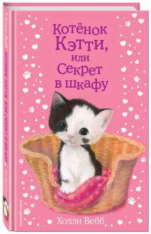 Котенок Кэтти, или Секрет в шкафу
