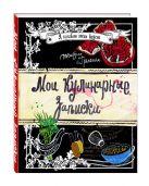 Мои кулинарные записки. Гранат