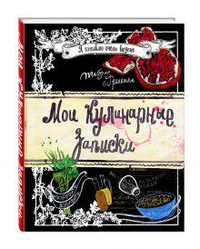 - Мои кулинарные записки. Гранат обложка книги