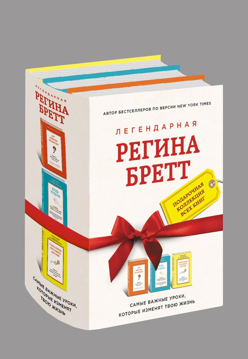 Регина Бретт. Лучшее (комплект из 3х книг) от book24.ru