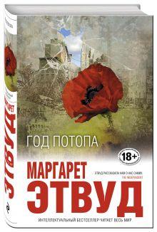 Этвуд М. - Год потопа обложка книги