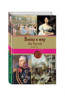 Толстой Л.Н. - Война и мир. Том III-IV обложка книги