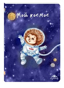 - Блокнот. Мой космос обложка книги