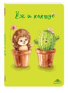 - Блокнот. Ёж и кактус обложка книги