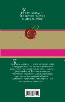 Обложка сзади Братья Карамазовы Федор Достоевский