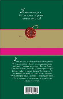 Обложка сзади Идиот Федор Достоевский