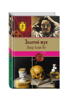 Золотой жук обложка книги