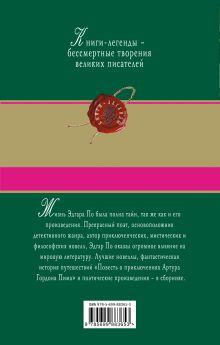 Обложка сзади Золотой жук Эдгар Аллан По