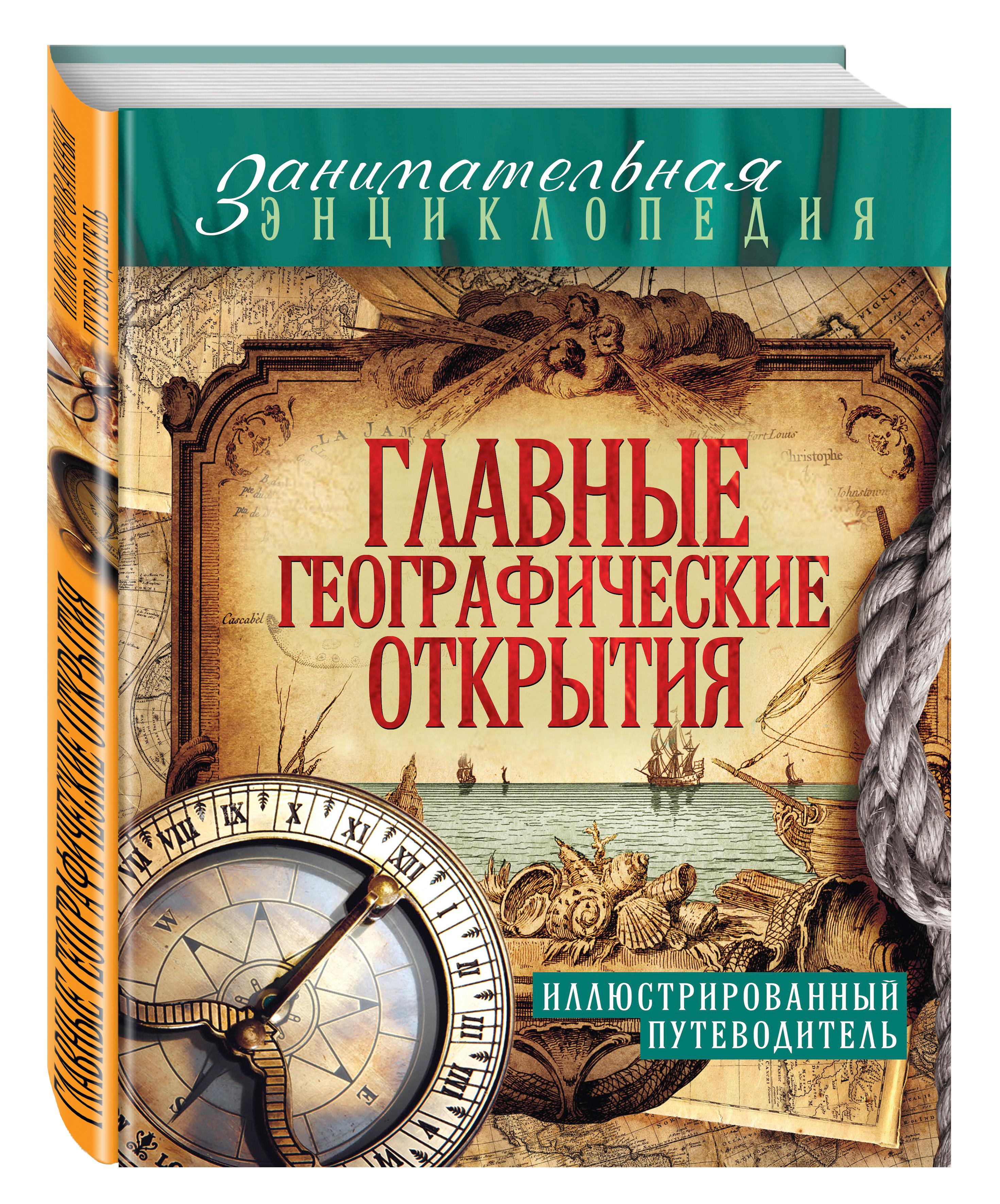 Главные географические открытия: иллюстрированный путеводитель ( Куклис М.С.  )