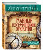 Главные географические открытия: иллюстрированный путеводитель