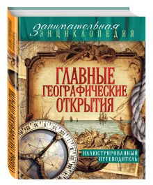 Куклис М.С. - Главные географические открытия: иллюстрированный путеводитель обложка книги