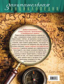 Обложка сзади Главные географические открытия: иллюстрированный путеводитель Мария Куклис