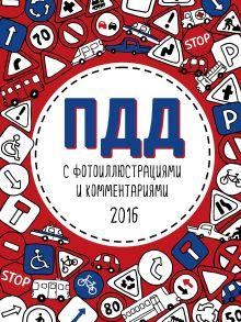 - ПДД 2016 с фотоиллюстрациями и комментариями обложка книги