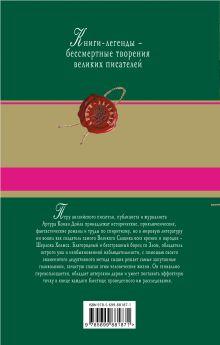 Обложка сзади Записки о Шерлоке Холмсе Артур Конан Дойл