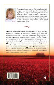 Обложка сзади Вишни для Марии Татьяна Тронина