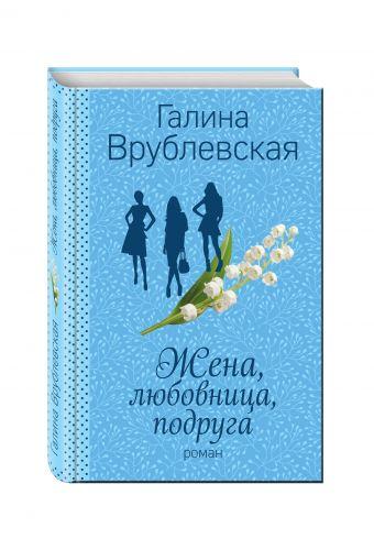 Жена, любовница, подруга Врублевская Г.В.