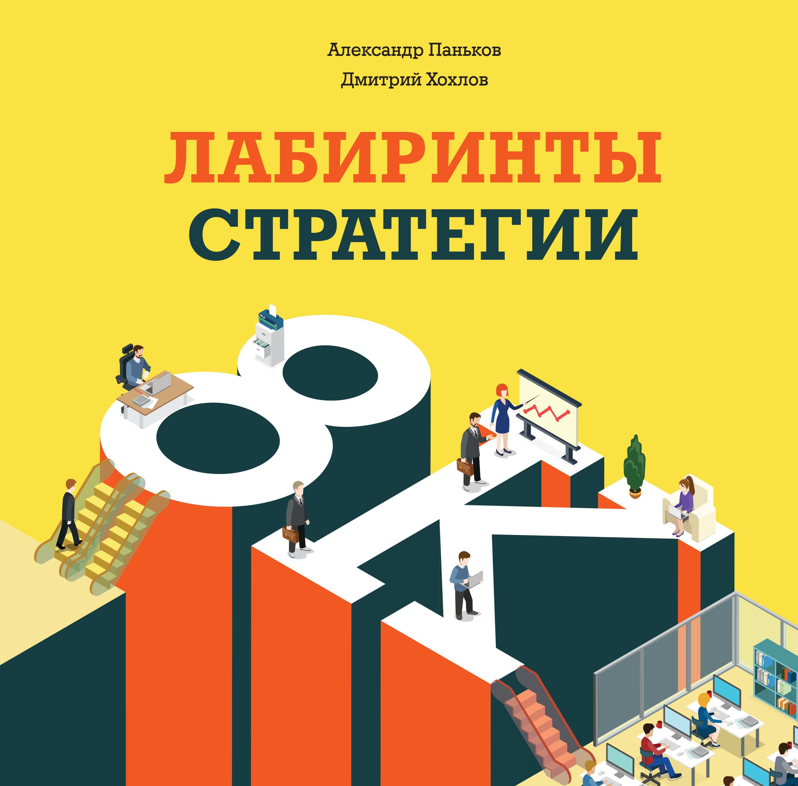 Лабиринты стратегии. 8К ( Паньков А.; Хохлов Д.  )