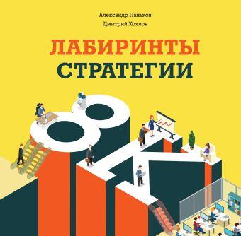 Лабиринты стратегии. 8К Паньков А.; Хохлов Д.