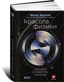 Вильчек Ф. - Красота физики: Постигая устройство природы обложка книги