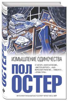 Остер П. - Измышление одиночества обложка книги
