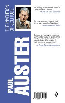 Обложка сзади Измышление одиночества Пол Остер