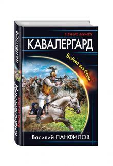Панфилов В.С. - Кавалергард. Война ва-банк обложка книги