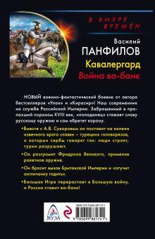 Обложка сзади Кавалергард. Война ва-банк Василий Панфилов