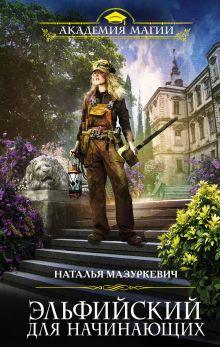 Обложка Эльфийский для начинающих Наталья Мазуркевич