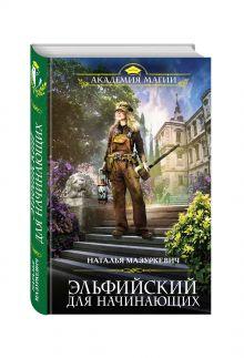 Мазуркевич Н.В. - Эльфийский для начинающих обложка книги