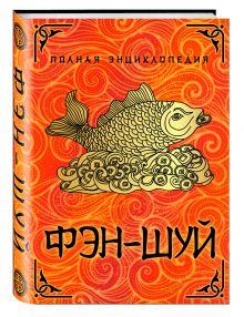 - Полная энциклопедия Фэн-Шуй (суперобложка) обложка книги
