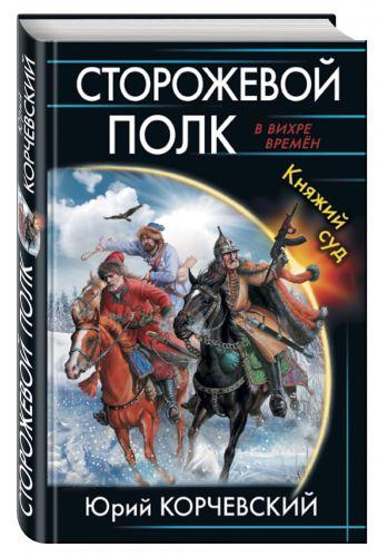 Сторожевой полк. Княжий суд Корчевский Ю.Г.