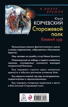 Обложка сзади Сторожевой полк. Княжий суд Юрий Корчевский
