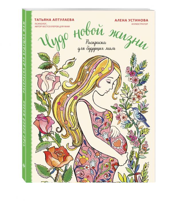 Чудо новой жизни. Раскраска для будущих мам Аптулаева Т.Г.