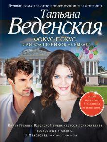 Веденская Т. - Фокус-покус, или Волшебников не бывает обложка книги