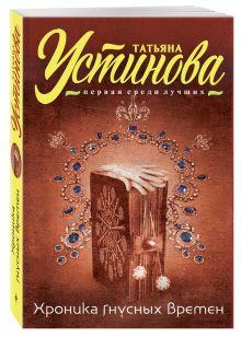 Устинова Т.В. - Хроника гнусных времен обложка книги