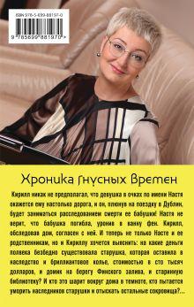 Обложка сзади Хроника гнусных времен Татьяна Устинова