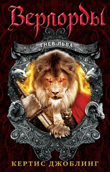 Обложка Гнев льва Кертис Джоблинг
